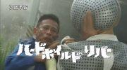 【ウルトラマンオーブ】第18話「ハードボイルドリバー」の予告!ビートル隊の渋川 一徹回!あばよ!