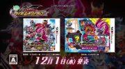 【ゲーム】3DS『オール仮面ライダー ライダーレボリューション』のTVCM第1弾が公開!予約特典でゲーム中にマイティが登場!