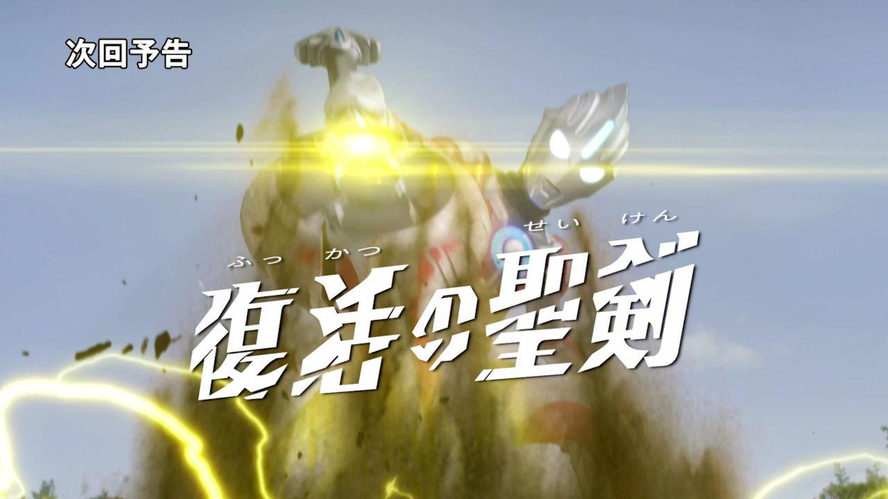 【ウルトラマンオーブ】第17話「復活の聖剣」の予告!ウルトラマンオーブ オーブオリジンとオーブカリバーが復活!