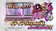 【ゲーム】3DS『オール仮面ライダー ライダーレボリューション』の本告知PVが公開!マイティアクションXのゲーム画面も!