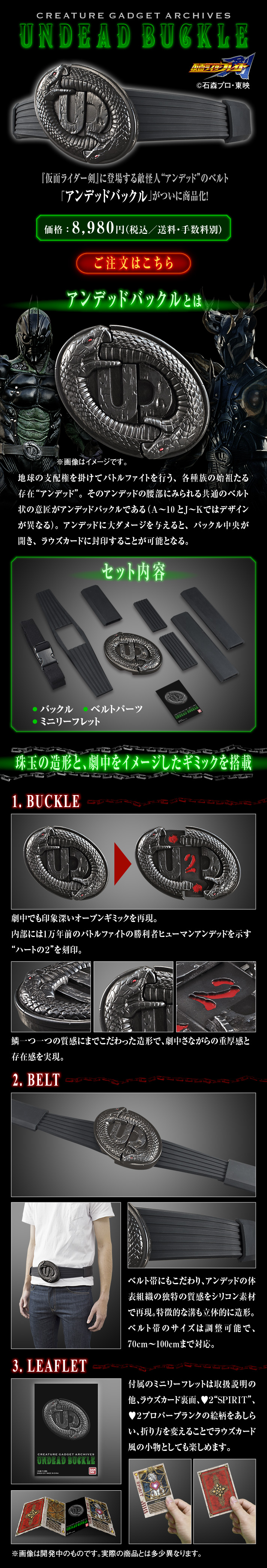 20161125_undead_buckle_web_pc