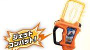 【仮面ライダーエグゼイド】DXギリギリチャンバラガシャットが11月19日発売!チャンバラバイクゲーマー LV3にレベルアップ!