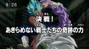 【ドラゴンボール超】第66話「決戦!あきらめない戦士たちの奇跡の力」で超ベジットブルーが爆誕!