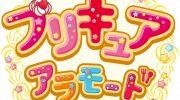 【プリキュア】プリキュアシリーズ14弾「キラキラ☆プリキュアアラモード」が2017年春より放送開始!