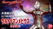 【ウルトラマン】大怪獣シリーズ ULTRA NEW GENERATION ウルトラマンメビウス発光Ver.が受注開始!