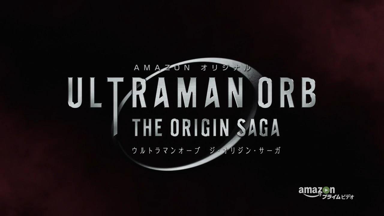 【ウルトラマンオーブ】Amazonプライム・ビデオ『ウルトラマンオーブ THE ORIGIN SAGA』の予告編が公開!