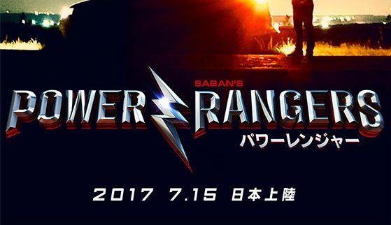【パワーレンジャー】映画『パワーレンジャー』が2017年7月15日公開!公式サイトもオープン!
