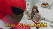 【ジュウオウジャー】第42話から第43話のあらすじが判明!ついにジューマン達の正体があの人にバレる!