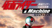【仮面ライダー】仮面ライダー&Machine ビジュアルブックが12月31日発売!仮面ライダー電王10周年を記念した特別企画を掲載!