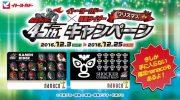 【仮面ライダー】イトーヨーカドー限定 仮面ライダー1号 ヘルメットが2017年01月16日発売!これでバイクに乗るとかっこいい!