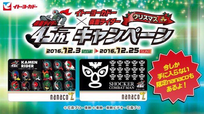 【仮面ライダー】イトーヨーカドーで仮面ライダー45thキャンペーン実施中!限定グッズを手に入れよう!