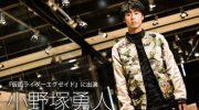 【仮面ライダーエグゼイド】九条貴利矢役の小野塚勇人さんのインタビューが更新!途中退場は最初から決まっていたこと