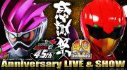 【キュウレンジャー】変身アイテム「セイザブラスター」の音声やナレーションは、ジャイアンの木村昴さんに決定!