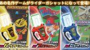 【仮面ライダーエグゼイド】変身ゲーム DXガシャットギア デュアルβが2月25日発売!変身音声が判明!