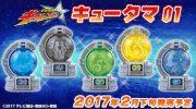 【宇宙戦隊キュウレンジャー】ガシャポン・キュータマ01が2月下旬発売!クジラキュータマが最速ラインナップ!