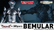 【ウルトラマン】ULTRA-ACT × S.H.Figuarts BEMULARが受注開始!光線&光弾エフェクト付き!