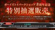 【ニュース】ボーイズトイパークショップ8周年記念 特別抽選販売であの商品が!応募期間は3月2日まで!