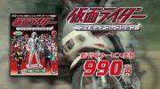 【仮面ライダー】CONVERGE KAMEN RIDER 5が2017年2月14日発売!シークレットはオルタナティブw