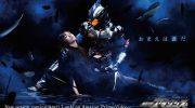 【仮面ライダーアマゾンズ】「仮面ライダーアマゾンズ スペシャルイベント A to M Open Your AMAZONS」PR映像が公開!