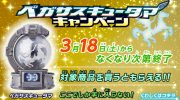 【キュウレンジャー】3月18日からペガサスキュータマキャンペーンが開始!なくなり次第終了!