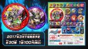 【仮面ライダーエグゼイド】DXギャラクシアンガシャットが受注開始!ブレイブの映画限定フォームが商品化!
