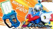 【仮面ライダーエグゼイド】DXガンバライジングガシャット&バインダーセットのシークレットはマキシマムゲーマー!