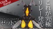 【ウルトラマン】新しいウルトラマンの『ウルトラマンジード(ULTRAMAN XEAD)』が始動!