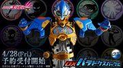 【仮面ライダーエグゼイド】DXパラドクスバックルが4月28日受注開始!エナジーアイテムも付いてくる?