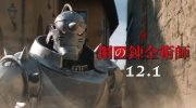 【鋼の錬金術師】実写映画『鋼の錬金術師』の新予告が公開!ウィンリィ、マスタング大佐、ヒューズ中佐、ホークアイ中尉が登場!