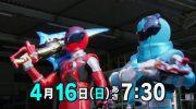 【宇宙戦隊キュウレンジャー】第11話「宇宙を救う3つのキュータマ」 の予告!リュウボイジャーがリュウテイオーに合体!