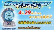 【宇宙戦隊キュウレンジャー】オオグマキュータマキャンペーンが4月29日から開催!対象商品を買うともらえるぞ!
