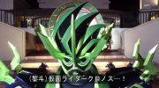 【仮面ライダーエグゼイド】伝説の戦士・仮面ライダークロノスの正体は檀 正宗だった!今こそ時は極まれり!