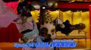 【宇宙戦隊キュウレンジャー】第14話「おどる!宇宙竜宮城!」の予告!宇宙一アンラッキーなガルが乙姫にw