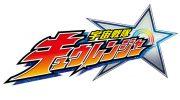 【キュウレンジャー】夏の劇場版「 宇宙戦隊キュウレンジャー」のエキストラ募集!今度は999人でキュータマダンシング!