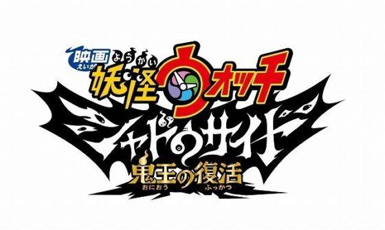 【妖怪ウォッチ】『映画 妖怪ウォッチ シャドウサイド 鬼王の復活』が12月16日公開!本編の30年後の物語!