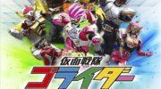 【仮面ライダーエグゼイド】貴利矢さんレーザーターボになってレベル50以上のスペックに!消滅している間に強くなりすぎw