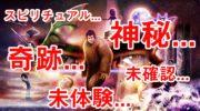 【ニュース】藤岡弘、さんが仮面ライダーからUFO(未確認藤岡物体)にwこの動画を見たら大爆笑間違いなし!w