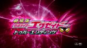 【仮面ライダーエグゼイド】DXハイパームテキガシャットのTVCMが公開!最強のガシャットがついに登場!