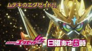 【仮面ライダーエグゼイド】第36話「完全無敵のGAMER!」の予告!エグゼイドがハイパームテキガシャットでムテキゲーマーに変身!
