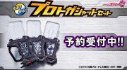 【仮面ライダーエグゼイド】ハッピーセット・エグゼイドの詳細が公開!6月16日(金)から!