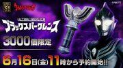【ウルトラマンティガ】大怪獣シリーズ ULTRA NEW GENERATION グリッターティガが受注開始!発光仕様付きで登場!
