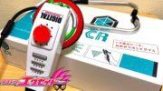 【仮面ライダーエグゼイド】ハッピーセット 仮面ライダーエグゼイド「おもちゃのあそびかたムービー」が公開!これは・・・