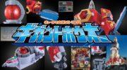 【宇宙戦隊キュウレンジャー】ミニプラ キュータマ合体シリーズ04 ギガントホウオーの公式レビューが公開!
