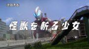 【ウルトラマンジード】第1話「秘密基地へようこそ」のまとめ!朝倉リクがウルトラマンジードにフュージョンライズ!