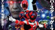 【宇宙戦隊キュウレンジャー】新ロボ・オリオンバトラー&コジシボイジャーが10月登場!オリオンバトラーは2モード変形!