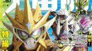 【仮面ライダーエグゼイド】ガンバライジングGH6弾が7月上旬稼働予定!最強トリプルライダーやキメワザチェインカードがかっこいい!