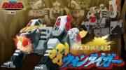 【五星戦隊ダイレンジャー】歴代戦隊ロボリクエスト復刻企画第2弾はウォンタイガーに決定!大連王とも合体!