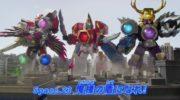 【宇宙戦隊キュウレンジャー】第23話「俺様の盾になれ!」の予告!キュウレンオー、リュウテイオー、ギガントホウオーの3体が集結!