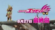 【仮面ライダーエグゼイド】仮面ライダーの最終回の予告!平成ライダー2期で好きな最終回の予告はどれ?