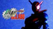 【仮面ライダービルド】創動 仮面ライダービルド BUILD1の仮面ライダービルド ラビットタンクフォームが公開!